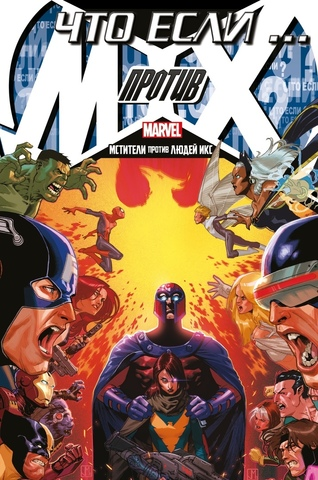Что если? Мстители против Людей Икс