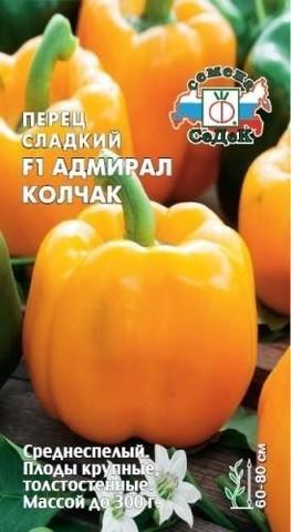 Семена Перец Адмирал Колчак F1 СеДеК