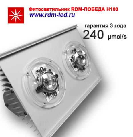 Фитооблучатель RDM-ПОБЕДА Н100 ГИБРИД