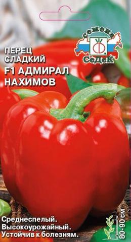 Семена Перец Адмирал Нахимов F1 СеДеК