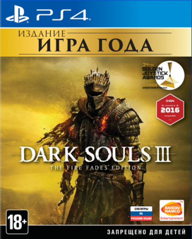 PS4 Dark Souls III. The Fire Fades Edition (английская версия)