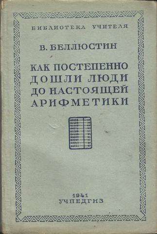 Беллюстин В.