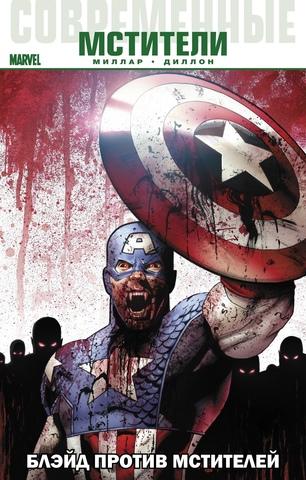 Современные Мстители: Блэйд против Мстителей. Эксклюзивная Обложка