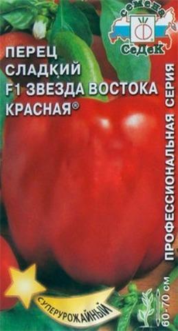 Семена Перец Звезда Востока красная F1 СеДеК