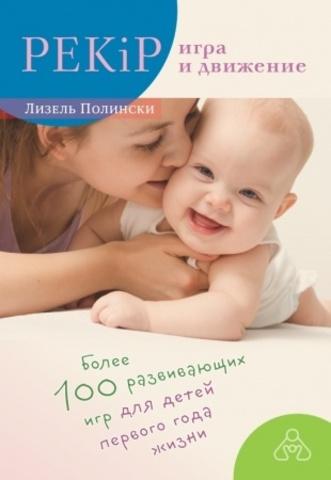 Полински Л. PEKiP: игра и движение. Более 100 развивающих игр для детей первого года жизни