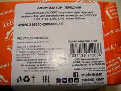 Амортизатор УАЗ  АДС (газ.) перед.3162,3163,2360,2363 шток