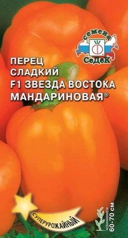Семена Перец Звезда Востока мандариновая F1 СеДеК