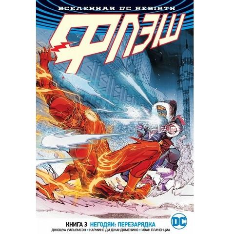 Вселенная DC. Rebirth. Флэш. Книга 3. Негодяи перезарядка