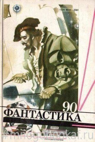 Фантастика-1990
