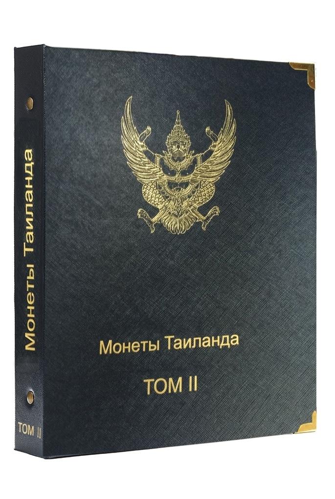 Альбом для монет Таиланда. II том