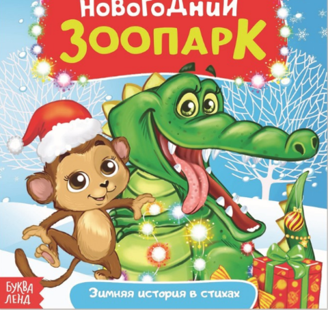 071-0193 Сказка в стихах «Новогодний зоопарк»