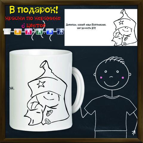 019-5945 Кружка-раскраска