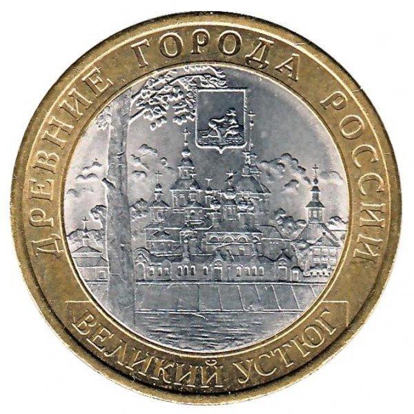 10 рублей Великий Устюг 2007 г. ММД UNC