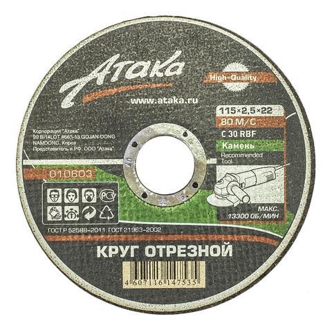 Диск отрезной по камню 115*2.5*22.2мм АТАКА в интернет-магазине ЯрТехника