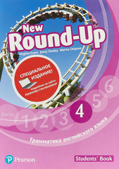 New Round-Up 4 (Russian edition) Student's Book with MyEnglishLab