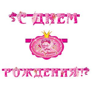 Гирлянда буквы С Днем Рождения Моя Принцесса 280см