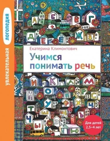 Климонтович Е.Ю. Увлекательная логопедия. Учимся понимать речь. Для детей 2,5–4 лет