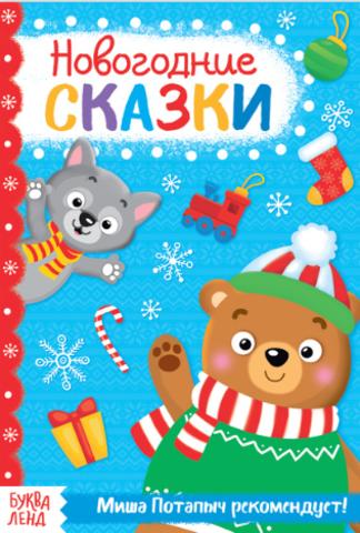 071-3176 Книжка новогодние сказки «От Миши Потапыча», 20 стр.