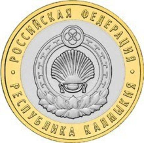 10 рублей Республика Калмыкия 2009 г. ММД