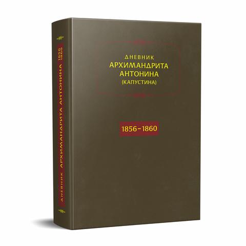 Архимандрит Антонин (Капустин). Дневник. Годы 1817–1894.Копировать товар