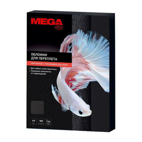 Обложки для переплета картонные Promega office А3 230 г/кв.м черные текстура кожа (100 штук в упаковке)