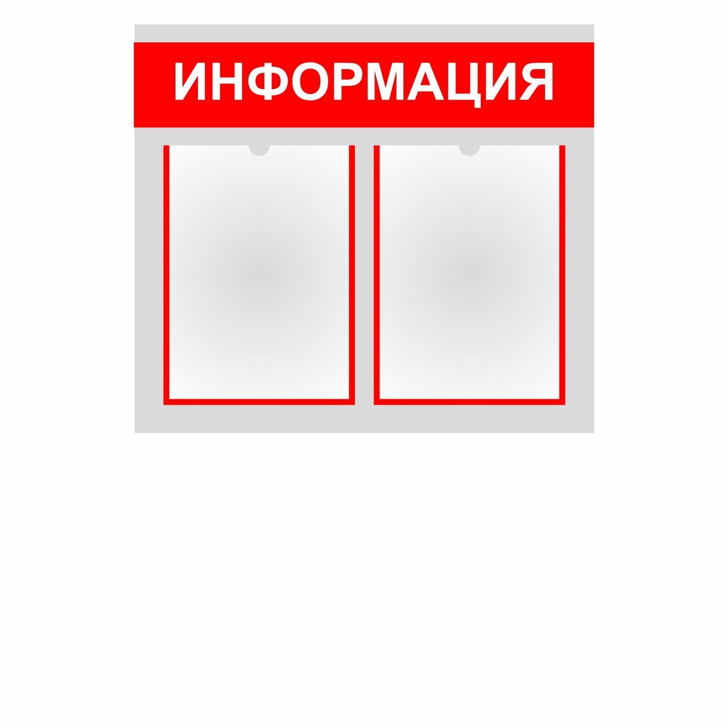 Информационный стенд 540х480мм из ПВХ 3мм на 2 плоских кармана