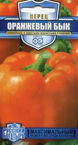 Семена Перец Оранжевый бык
