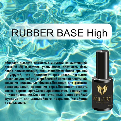 Milory, База Rubber High Strong (Si) 10ml, Арт.:MLRB001