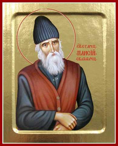 Икона Паисий Святогорец, на дереве, 125х160 мм