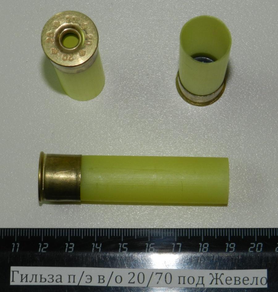 Гильза п/э в/о 20/70 под Жевело (КХЗ)
