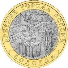 10 рублей Вологда 2007 г. СПМД UNC