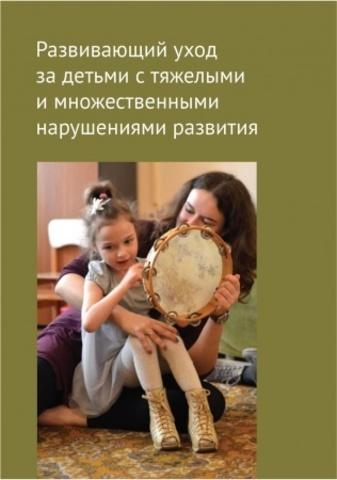 Битова А.Л., Бояршинова О.С. Развивающий уход за детьми с тяжелыми и множественными нарушениями развития