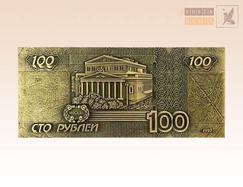 магнит 100 рублей - Москва (ЦАМ)