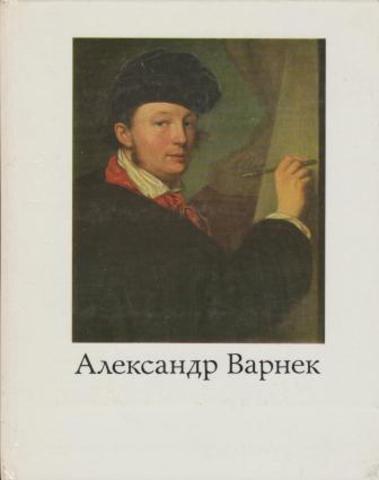Александр Григорьевич Варнек