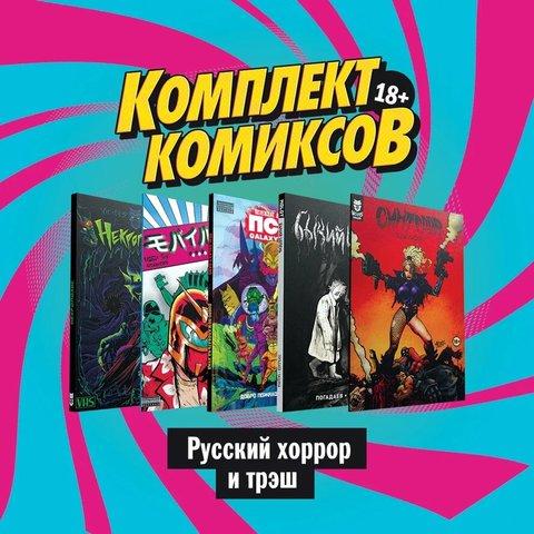 Комплект комиксов «Русский хоррор и трэш»