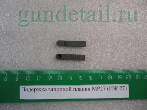 Задержка запорной планки МР27 (ИЖ-27)