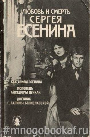 Любовь и смерть Сергея Есенина
