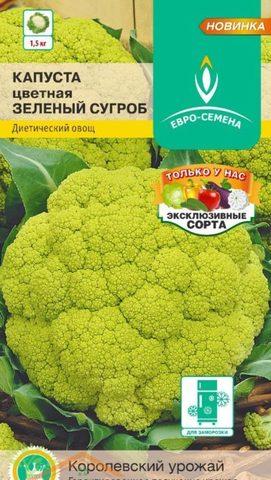 Семена Капуста цветная Зеленый сугроб