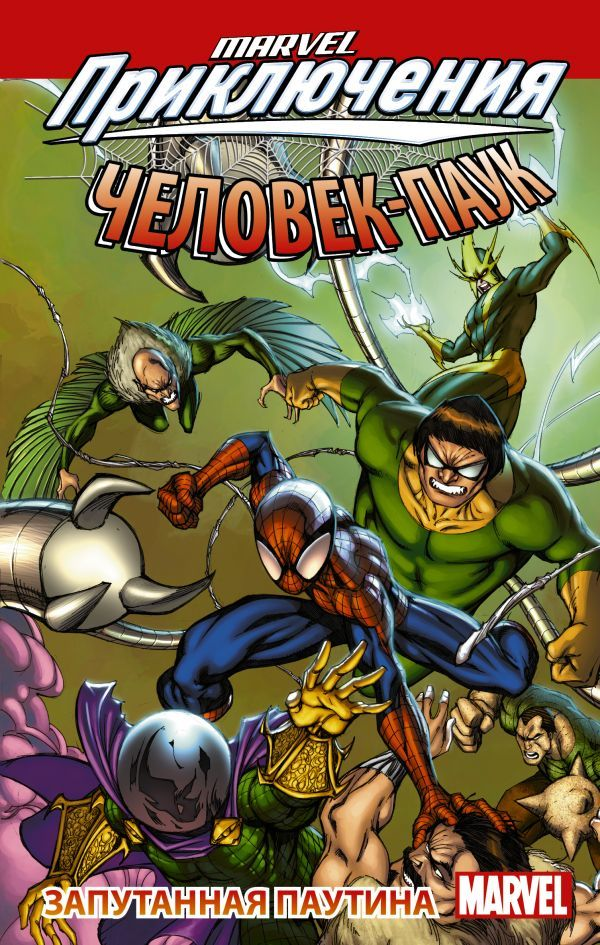 Человек паук. Запутанная паутина