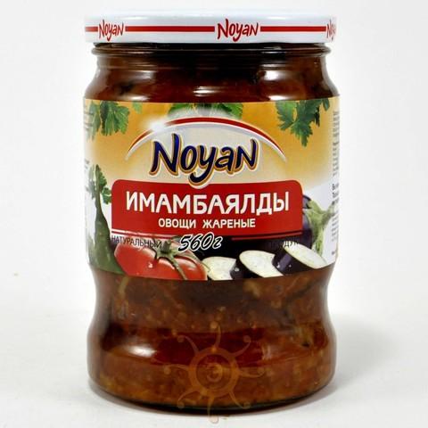 Имамбаялды (овощи жареные) Noyan, 560г