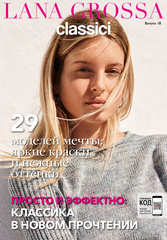 Журнал CLASSICI #18