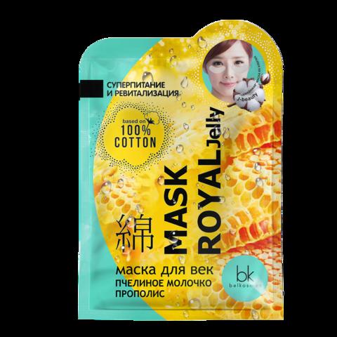 BelKosmex J-BEAUTY Маска для век пчелиное молочко прополис MASK ROYAL JELLY 3.7г