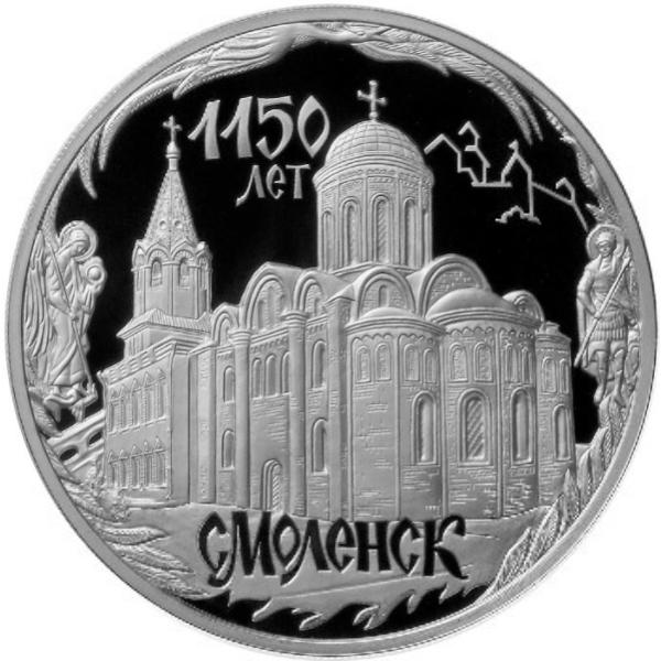 3 рубля. 1150-летие основания города Смоленска. 2013 г. Proof