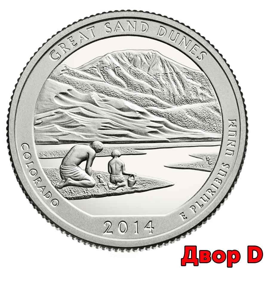 25 центов 24-й парк США Великие Песчаные Дюны 2014 год (двор D)