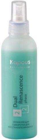 Увлажняющая сыворотка Dual Renascence 2phase, Kapous Professional, 500 мл.
