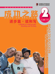 Road to Success: Upper Elementary - Reading and Writing vol.2