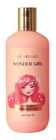 Liv delano Wonder Girl Гель-душ Бережный уход Детский 300мл