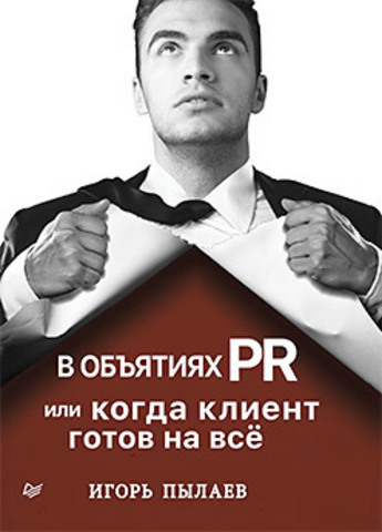 В объятиях PR, или когда клиент готов на всё