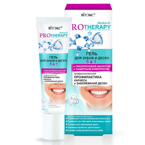 Витэкс Dentavit Pro Therapy Гель для зубов и десен Профилактика кариеса 30г