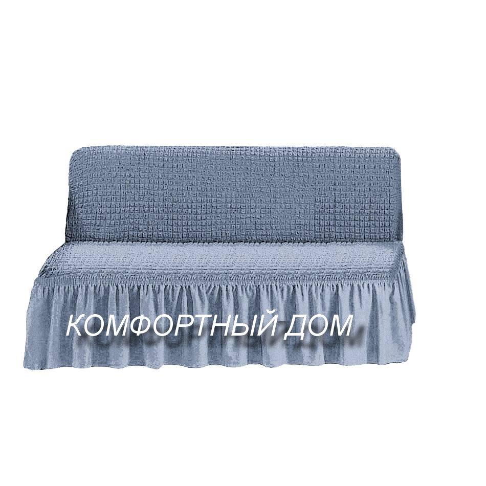 Чехол на диван, без подлокотников светло-серый